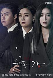 Wooahan Ga (TV Series)