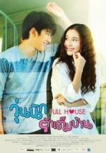 Full House (Serie de TV)