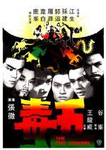 Wu du - Ng Duk (Five Deadly Venoms) (Five Venoms)