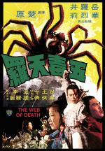Wu du tian luo (The Web of Death)