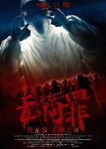Wu Jian Zui (Zombies Reborn)