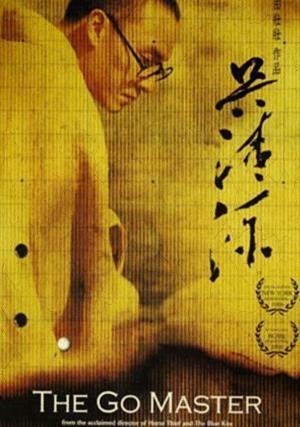 Wu Qingyuan (The Go Master)