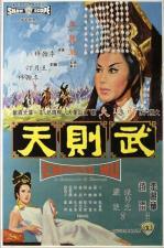 Wu Ze Tian