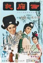 Xi xiang ji