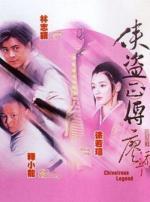 Xia dao zheng chuan: Liao Tian Ding