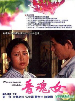 Woman Sesame Oil Maker (The Women From The Lake Of Scented Souls)