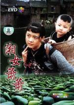 Una muchacha de Hunang