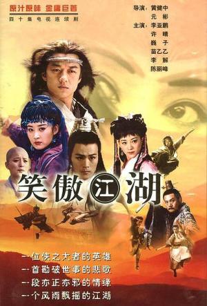 Xiao ao jiang hu (Swordsman)