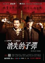 Xiao shi de zi dan (The Bullet Vanishes)