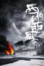 Xiboliya Fengyun