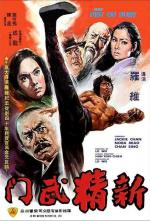 Xin jing wu men (New Fist of Fury)