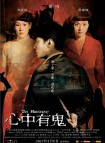 Xin zhong you gui (The Matrimony)