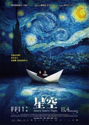 Xing kong (Starry Starry Night)