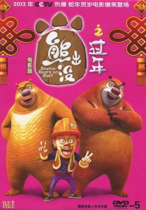 Xióng chû mò (Bonnie Bears) (Serie de TV)