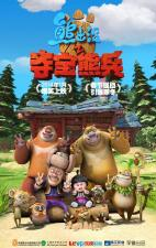 Xiong chumo (Boonie Bears, to the Rescue!)