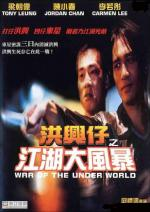 Xong xing zi: Zhi jiang hu da feng bao (War of the Under World)