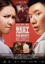 Xuán Hóng (The Bounty)