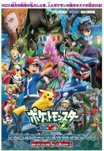 Pokémon XY & Z (Serie de TV)