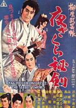 Yagyu bugeicho - Ninjitsu (Yagyu Secret Scrolls: Ninjitsu - Part II )