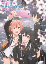 My Teen Romantic Comedy SNAFU: Fin (Serie de TV)