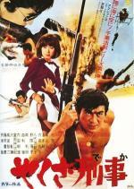 Yakuza deka: Marifana mitsubai soshiki (Yakuza Deka: The Assassin)