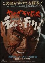 Yakuza's Law: Yakuza Keibatsushi: Rinchi