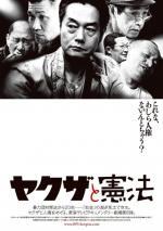 Yakuza to Kenpou