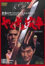 Yakuza to kôsô