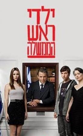 Yaldey Rosh Ha-Memshala (TV Series)