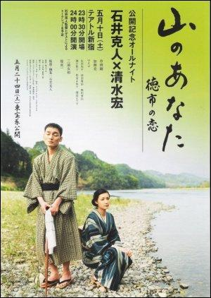 Yama no anata (My Darling Of The Mountains)