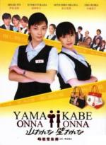 Yama onna kabe onna (TV Series)