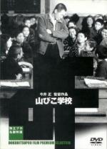 Yamabiko gakkô