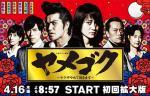 Yamegoku: Yakuza yamete itadakimasu (Serie de TV)
