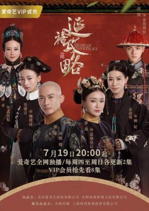 Yan xi gong lüe (Serie de TV)