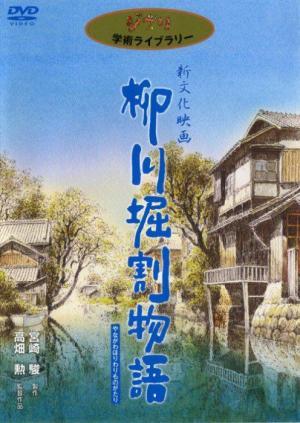 La historia de los canales de Yanagawa