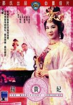 Yang Kwei Fei (The Magnificent Concubine)