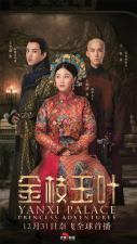 Yanxi Palace: Princess Adventures (Serie de TV)