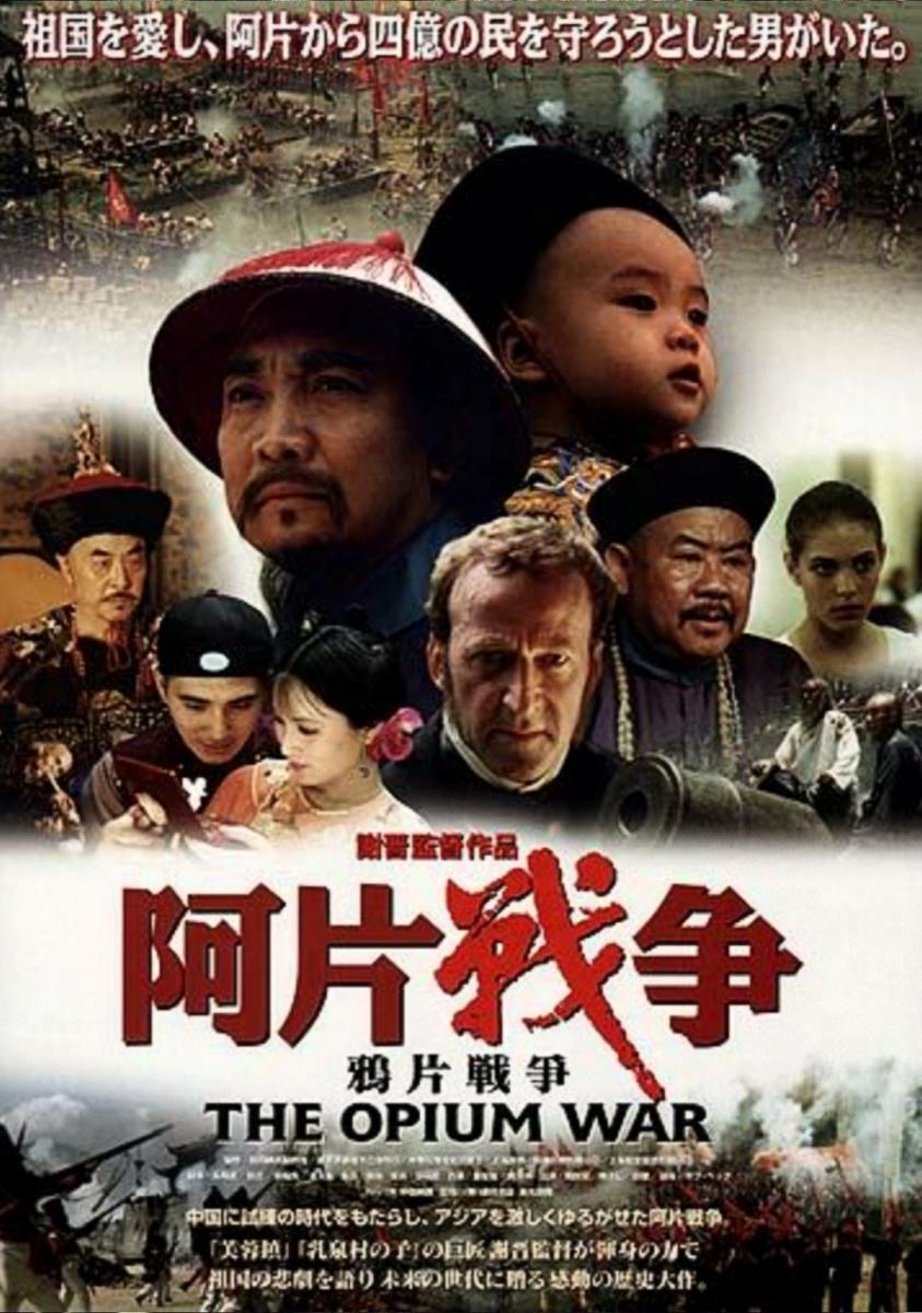 yapian_zhanzheng_the_opium_war-461667076