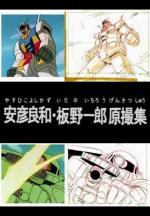 Yoshikazu Yasuhiko & Ichiro Itano: Collection of Key Animation Films from Mobile Suit Gundam (C)