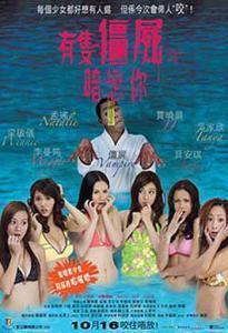 Yau chat guen see um leun nei (You zhi jiang shi an lian ni)
