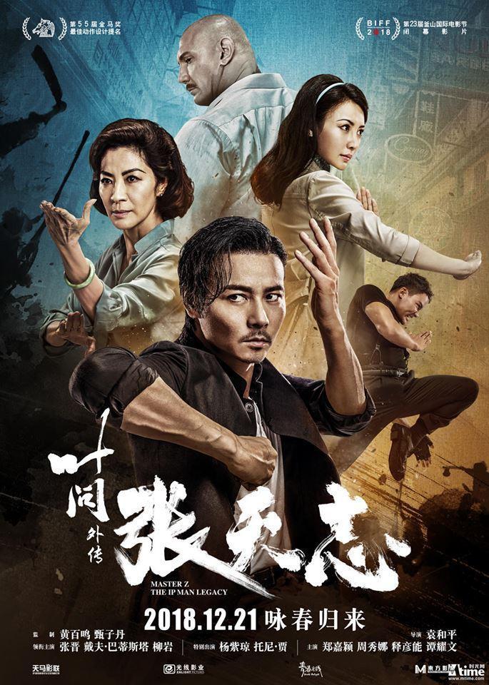 [Post Oficial] Películas que vamos viendo - Página 8 Ye_wen_hui_chuan_zhang_tianzhi-347780803-large