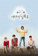 Weightlifting Fairy Kim Bok-Joo (TV Series)