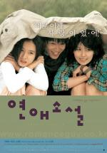 Yeonae soseol (Lover's Concerto)