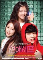Love Cells (TV Series)