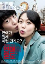 Yeonaeui wondo (Very Ordinary Couple)