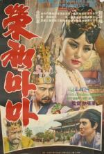 Queen Yongwha's Avenger
