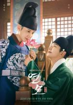 The King's Affection (TV Series)
