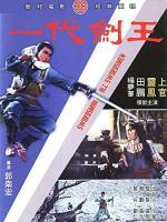 El maestro de la espada