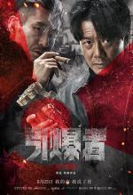 Yin Bao Zhe