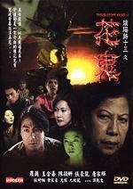 Yin Yang Lu: Shi san zhi hua gui (Troublesome Night 13)